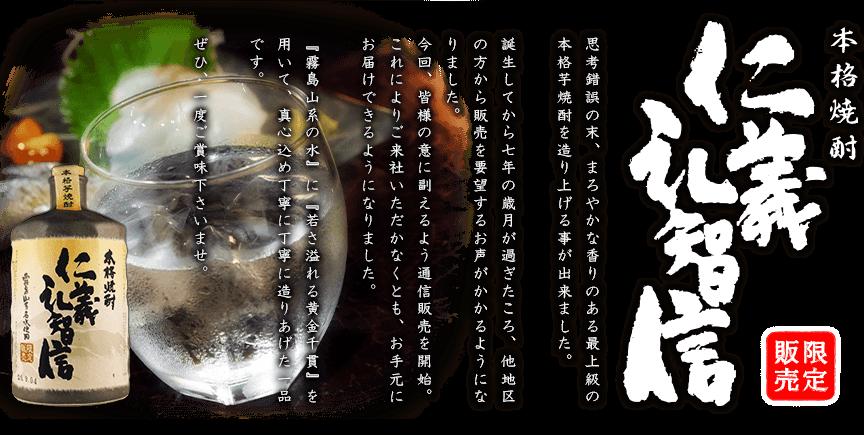 """プラスショップ""""五常""""【仁義礼智信】"""